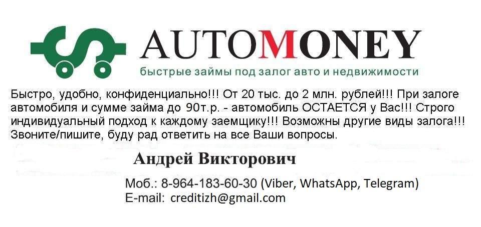 Займы, кредиты, микрозаймы, помощь в получении кредитов, возврат ... 372344277a0
