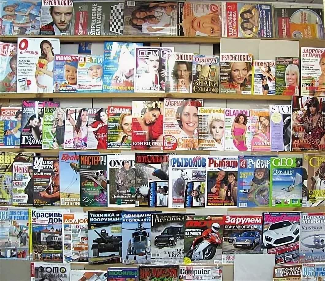 картинки для магазина журналов роскошными