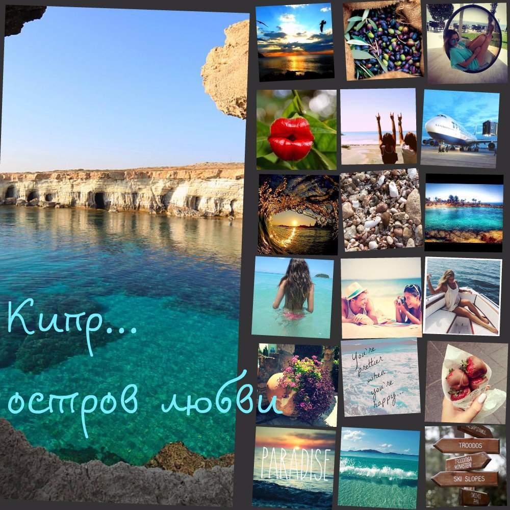 Кипр красивые картинки с надписями, вставить картинку