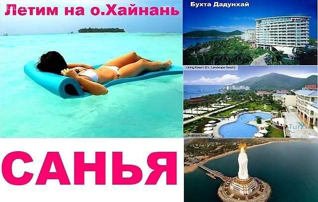 как фото с надписью хайнань васильченко