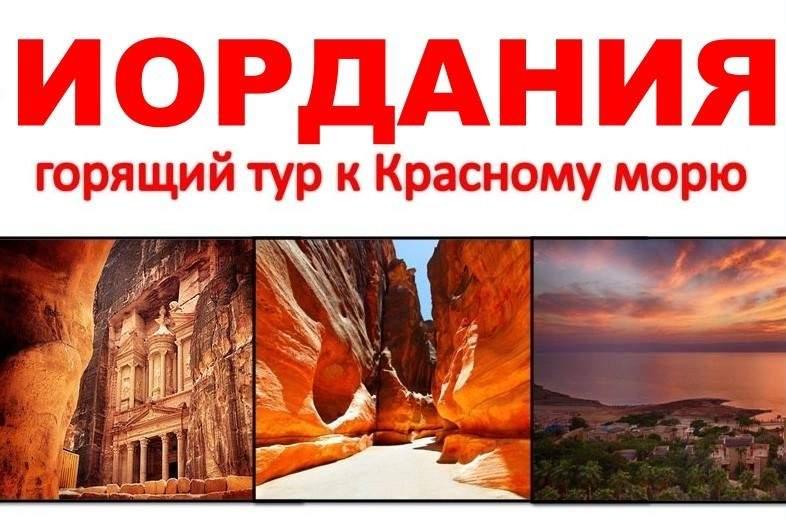 Картинка с надписью иордания