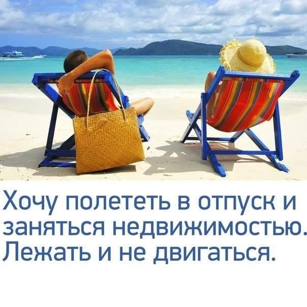 ферджи уход картинки с цитатой про отпуск шедевр своими