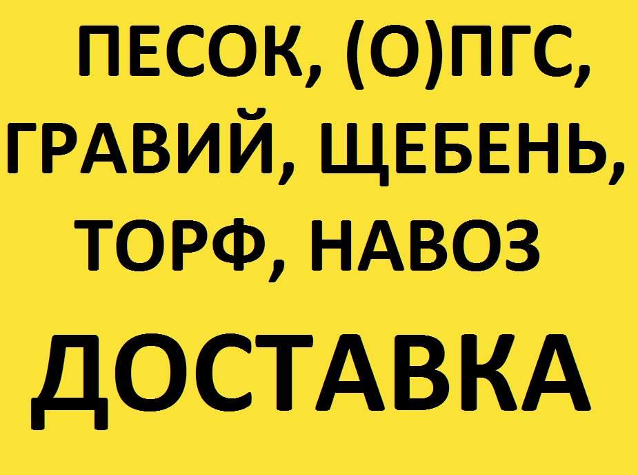 Купить песок в мешках с доставкой в Ижевск строительная компания градострой Ижевск