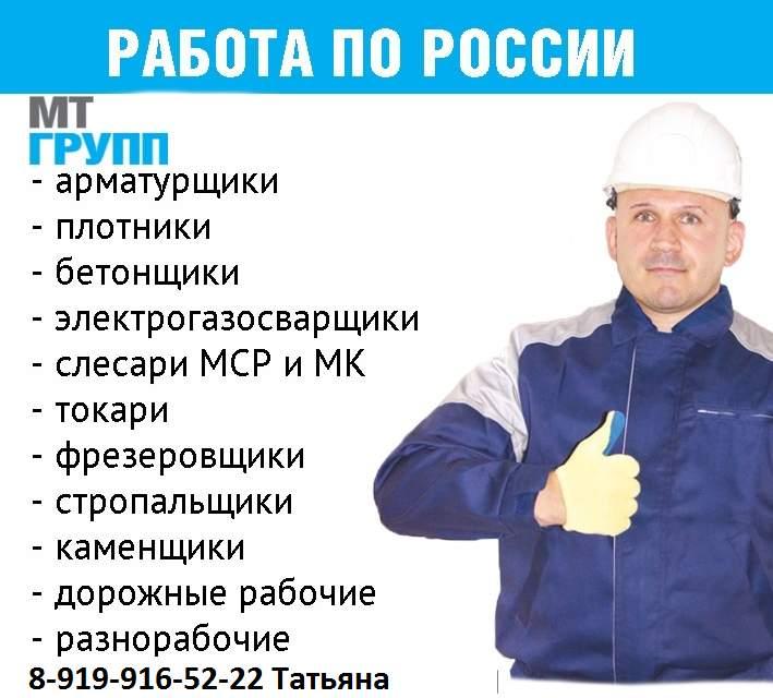 Ищу работу по удмуртии строительство