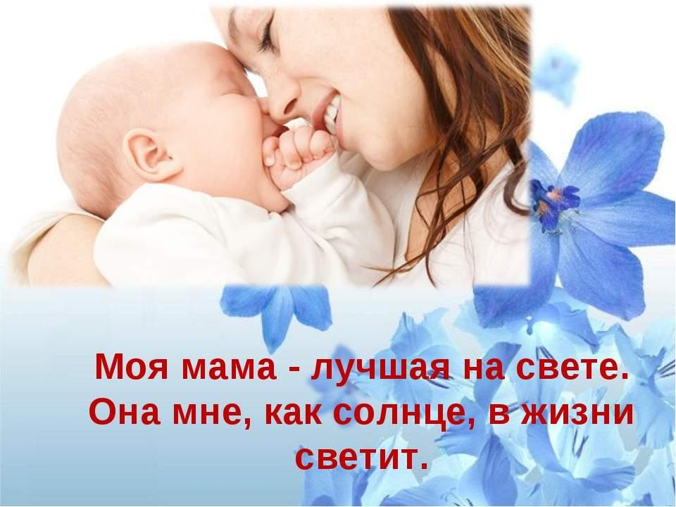 Мама ты самая лучшая картинки