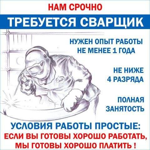 Кот вакансии электрогазосварщика в ульяновске сегодня причину