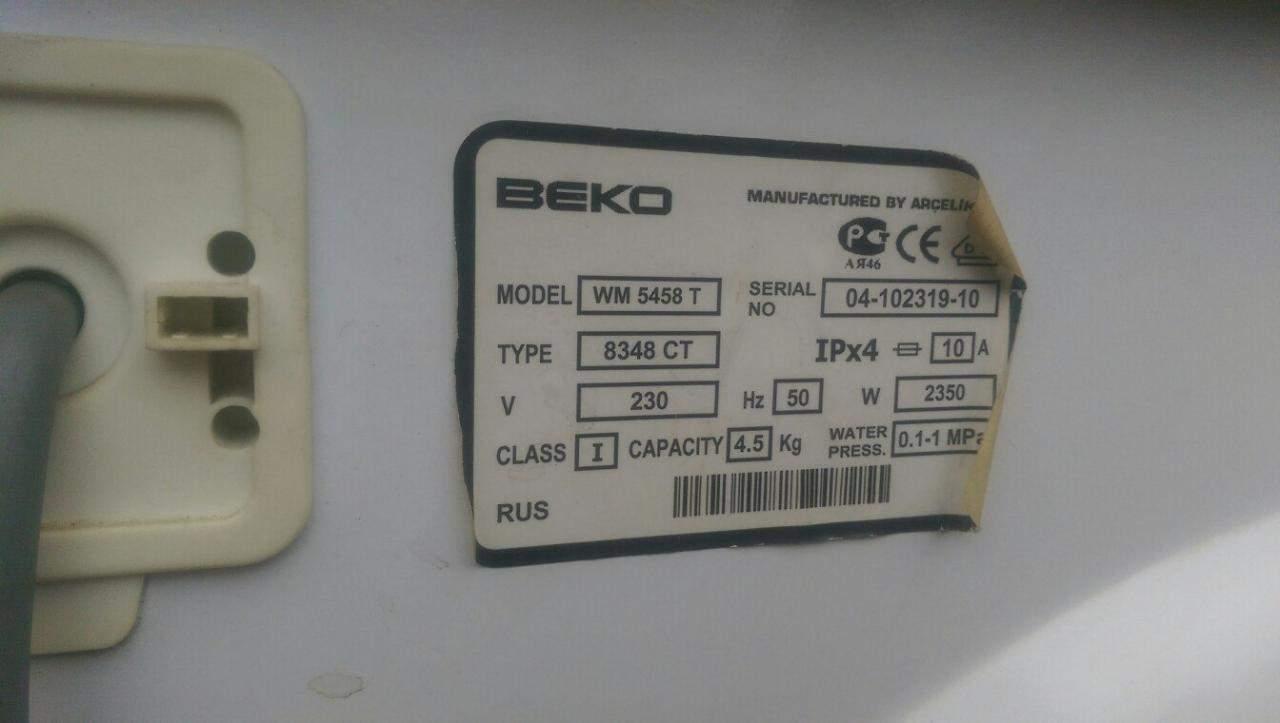 стиральная машина fl 984 cn электрическая схема