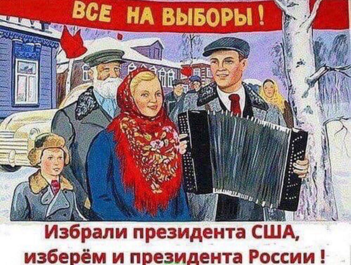 Мін'юст США передав до Конгресу нові документи у справі про втручання Росії у вибори президента - Цензор.НЕТ 8411