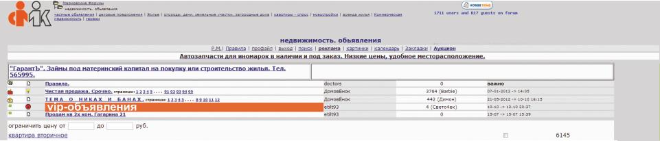 Подать объявление на марковском форуме ижевск как дать объявление в газете профессия